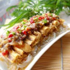 牛肉腐竹粉丝