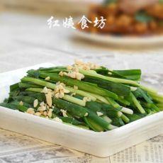 蒸韭菜―春季养生韭菜是个宝