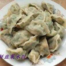 三鲜韭菜水饺的做法