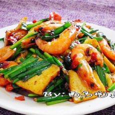 豉爆豆腐虾的做法