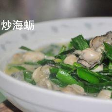 韭菜炒海蛎