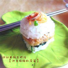 缤纷米饭三明治的做法