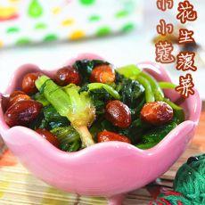 蒜汁花生菠菜