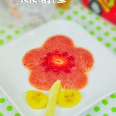 花朵草莓香蕉苹果泥的做法
