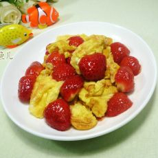 草莓炒鸡蛋