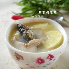 苹果炖生鱼