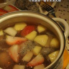 甜蜜水果火锅的做法