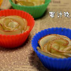 蜜汁玫瑰苹果卷
