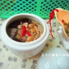 葡萄干炖汤