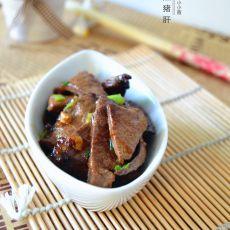 香葱煎猪肝