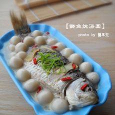 鲫鱼炖汤圆