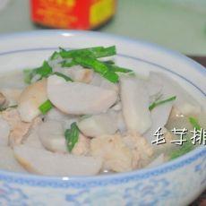 毛芋排骨汤