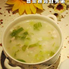 春菜排骨双米粥