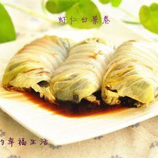 白菜虾仁卷的做法