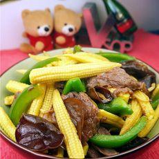黑木耳粟米芯炒牛肉的做法