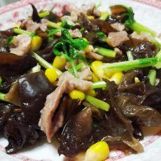 玉米黑木耳炒肉丝