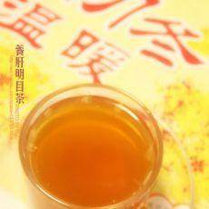 养肝明目茶