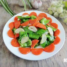 胡萝卜炒荷兰豆