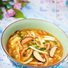 素肉丝三鲜汤的做法