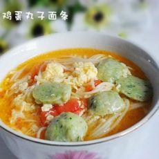番茄鸡蛋丸子面条的做法