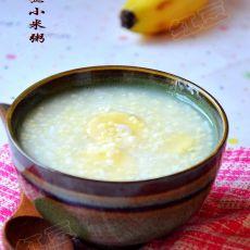 香蕉小米粥