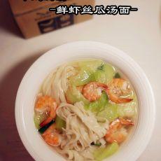 鲜虾丝瓜汤面的做法