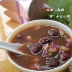 玫瑰三红汤――三红汤之进阶篇