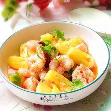菠萝炒虾仁