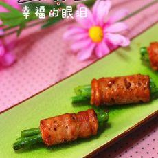 培根豇豆卷