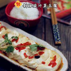 剁椒豉汁蒸豆腐的做法
