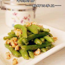 虾鲜四季豆