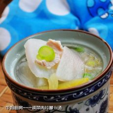 咸菜肉片萝卜汤
