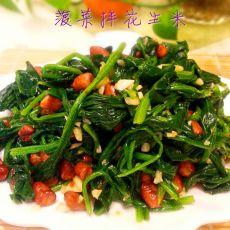 菠菜拌花生