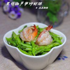 黑胡椒芦笋炒虾球的做法