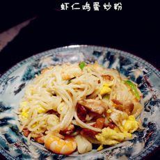 虾仁鸡蛋炒粉