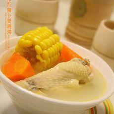 粟米红萝卜煲鸡汤