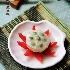 荷花莲蓬豆腐的做法