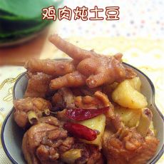 东北传统菜鸡肉炖土豆