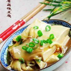 蘑菇烧豆腐的做法