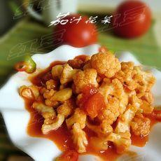 茄汁花菜的做法