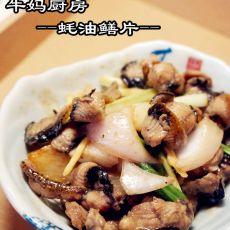蚝油鳝片的做法