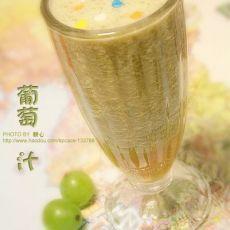 【葡萄汁】