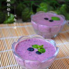 蓝莓酸奶奶昔