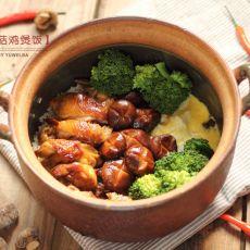 香菇鸡煲饭