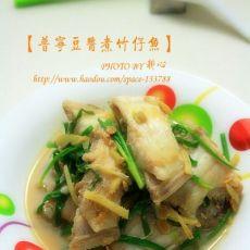 普宁豆酱煮竹仔鱼