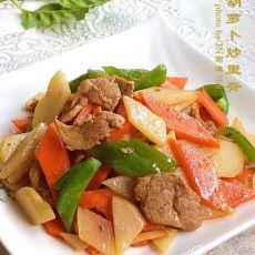 胡萝卜土豆炒里脊