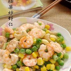 杂蔬腰果炒虾仁