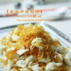 瑶柱丝炒蛋白