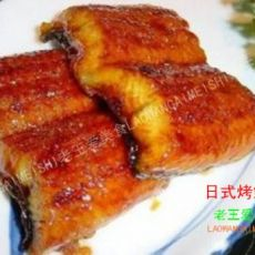 日式烤鳗鱼