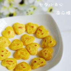 七夕小点心――南瓜糯米饼